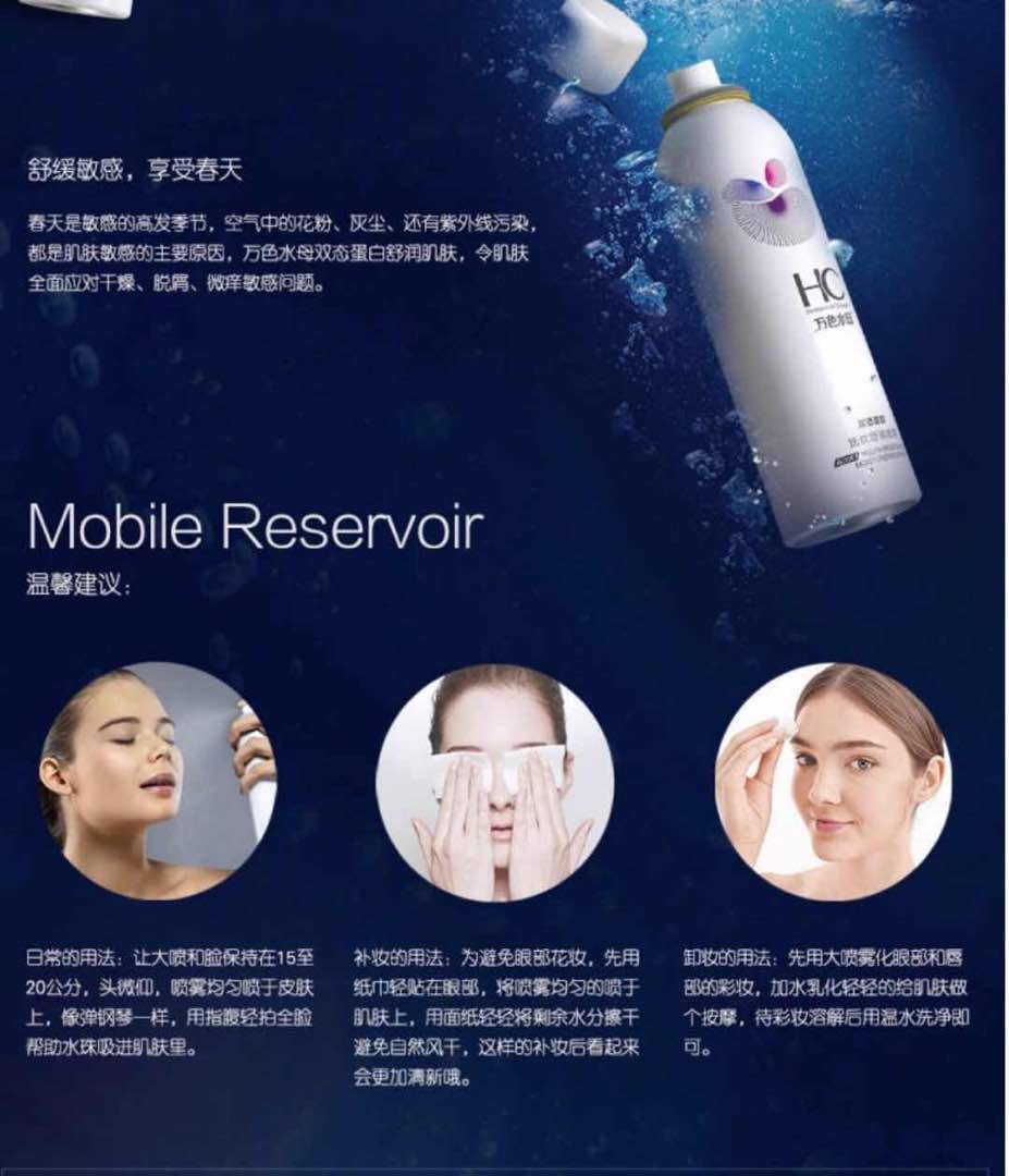 【Human-Link Collagen】Actix² Youth Regenerating Moisturizing Spray 万色水母大喷雾
