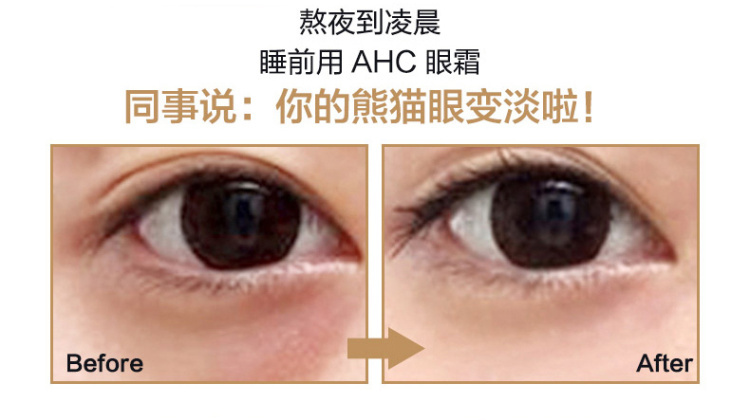 【AHC】Real Eyes Cream For Face AHC新上市第6代六代玻尿酸眼霜30ml